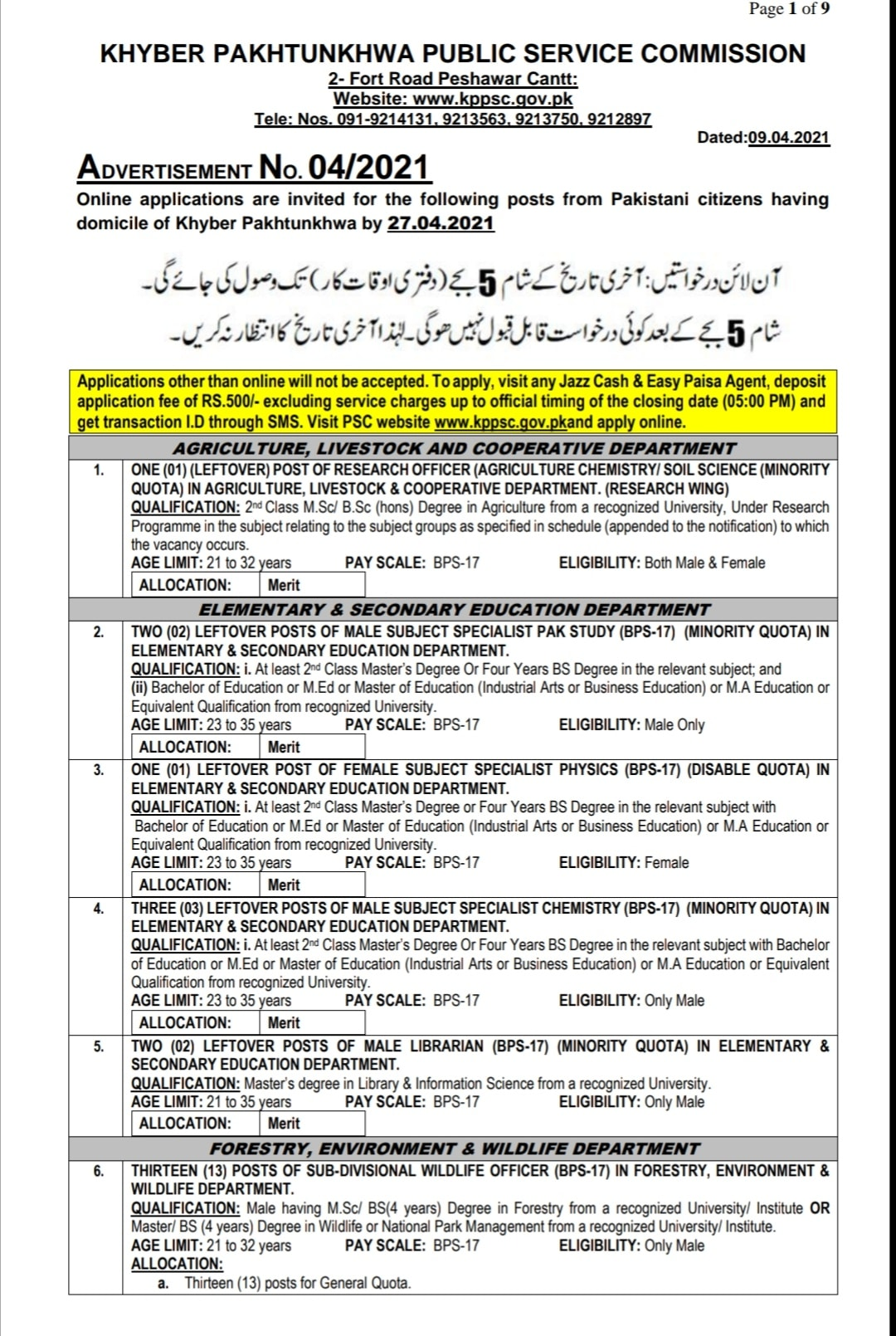 Today Kppsc Advertisement No 04 2021